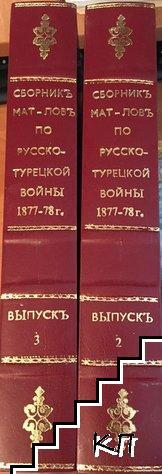 Сборникъ материаловъ по Русско-Турецкой войны 1877-78 гг. на Балканскомъ полуостровъ. Вып. 2-3