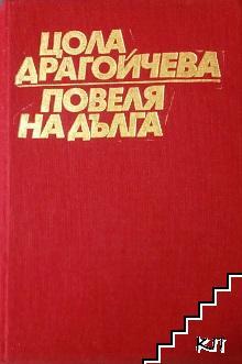 Повеля на дълга. Книга 1-3