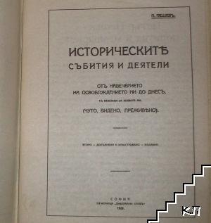 Безпримерното злодеяние - 16 април 1925. Историческите събития и деятели от навечерието на Освобождението ни до днес (Допълнителна снимка 1)