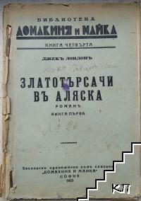 Златотърсачи в Аляска. Книга 1
