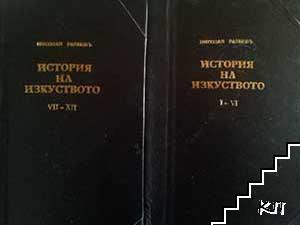 История на изкуството в дванадесет тома. том 1-12
