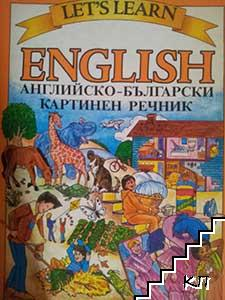 Let's Learn English: Английско-български картинен речник