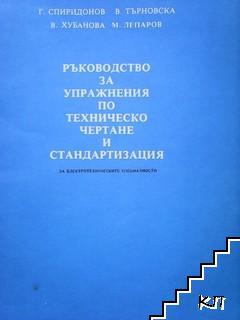 Ръководство за упражнения по техническо чертане и стандартизация