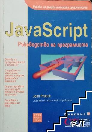 JavaScript. Ръководство на програмиста