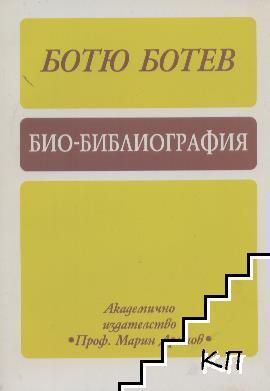Био-библиография
