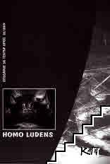Homo ludens. Бр. 22 / 2019