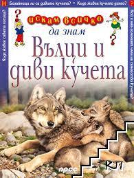 Искам да знам всичко. Том 14: Вълци и диви кучета
