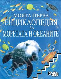 Моята първа енциклопедия за моретата и океаните