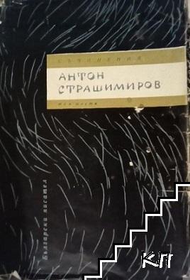 Съчинения в седем тома. Том 6: Пиеси