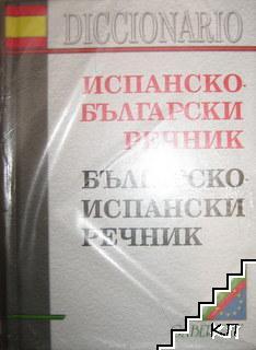 Испанско-български речник / Българско-испански речник