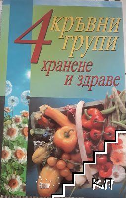 4 кръвни групи - хранене и здраве