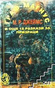 Граф Магнус и още 12 разкази за призраци