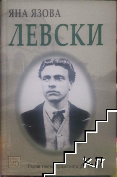 Балкани. Книга 1: Левски