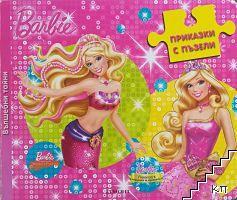 Barbie в приказката Малката русалка. Книжка с 4 пъзела с по 9 елемента