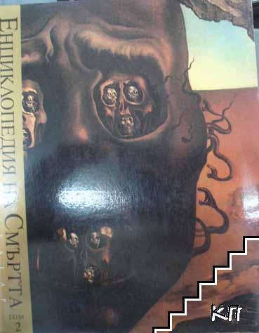 Енциклопедия на Смъртта. Том 2: Хрониките на Харон