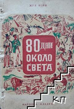 80 дни около света