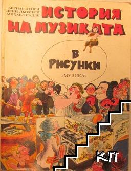 История на музиката в рисунки