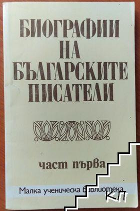 Биографии на българските писатели. Част 1