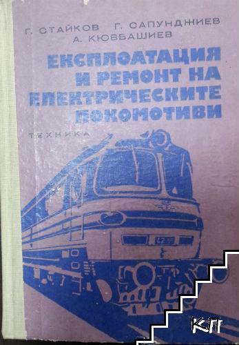 Експлоатация и ремонт на електрическите локомотиви