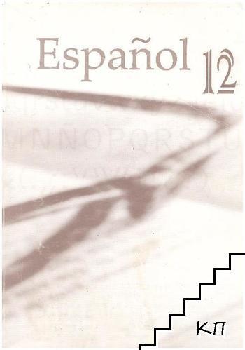 Español 12