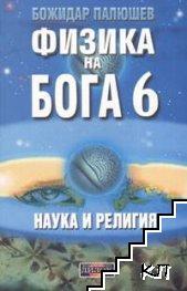 Физика на Бога. Книга 6: Наука и религия