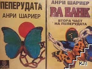 Пеперудата. Ва банк