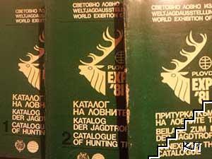 Каталог на ловните трофеи. Том 1-2 / Притурка към каталог на ловните трофеи
