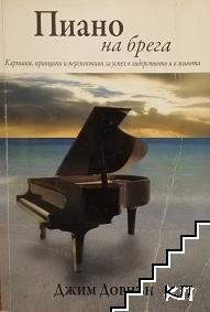 Пиано на брега