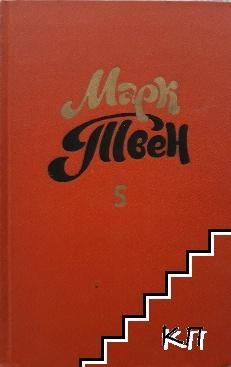 Собрание сочинений в вocьми томах. Том 5
