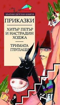 Хитър Петър и Настрадин Ходжа. Тримата глупаци