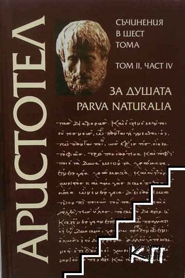 Съчинения в шест тома. Том 2. Част 4: За душата. Parva naturalia
