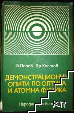 Демонстрационни опити по оптика и атомна физика