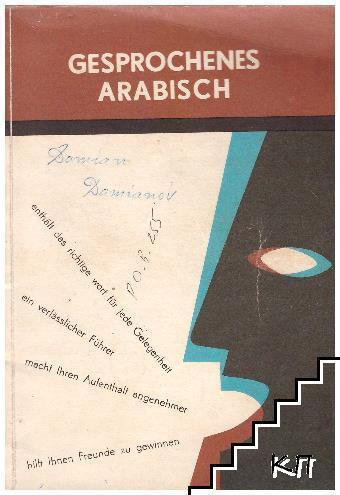 Gesprochenes arabisch