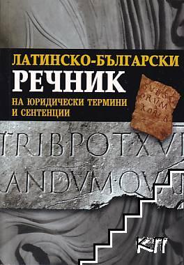 Латинско-български речник на юридически термини и сентенции