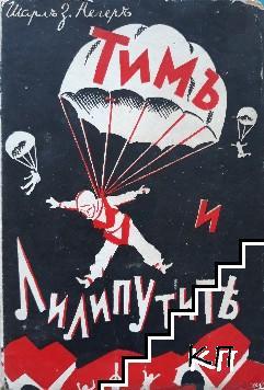 Тимъ и лилипутите