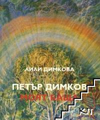 Петър Димков - моят баща
