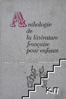 Anthologie de la litterature française pour enfants