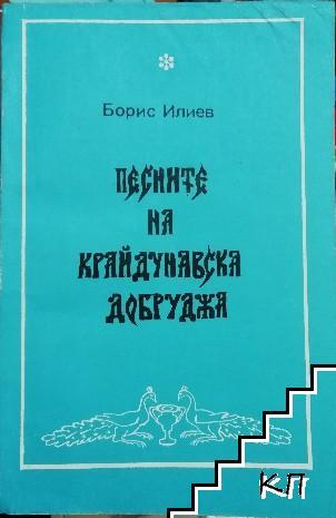 Песните на Крайдунавска Добруджа. Том 3: Обзор и аналитичен разбор