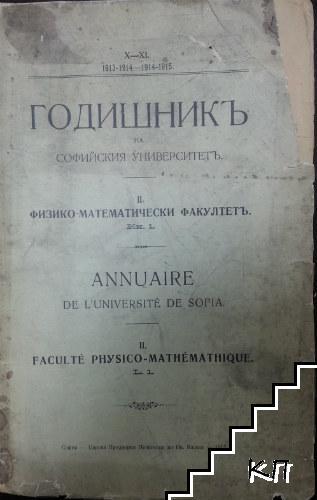Годишникъ на Софийския университетъ. Физико-математически факултетъ. Книга 1