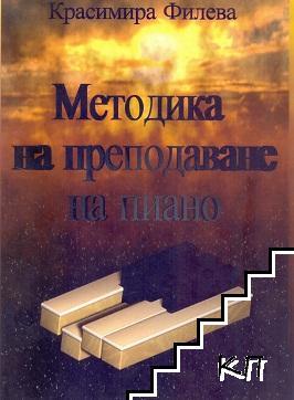 Методика на преподаване на пиано
