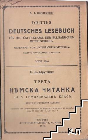 Трета немска читанка за 5. гимназиаленъ класъ