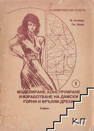 Моделиране, конструиране и изработване на дамски горни и връхни дрехи. Част 1