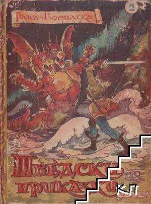 Шведски приказки, преразказани от Ран Босилек. Книга 2