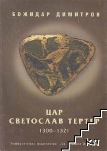 Цар Светослав Тертер (1300-1321)