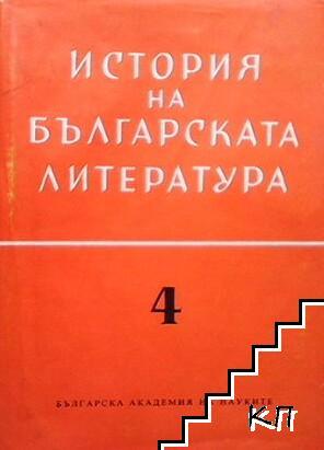 История на българската литература. Том 4: Българската литература от края на Първата световна война до девети септември 1944 година