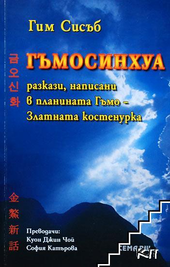 Гъмосинхуа