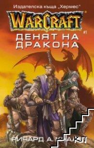 WarCraft: Денят на Дракона