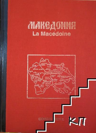 Македония / La Macedoine