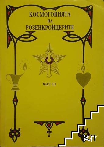 Космогонията на розенкройцерите, или мистичното християнство. Част 3