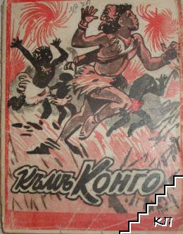 Къмъ Конго / Битката край езерото / Оазисътъ на верностьта